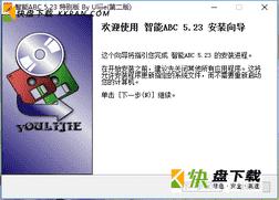 智能abc输入法免费版下载 v5.23