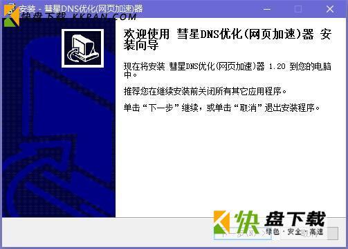 彗星DNS优化器中文版下载 v1.2