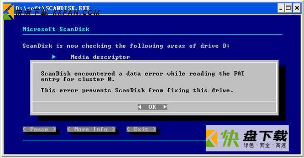 ScanDisk修复工具下载