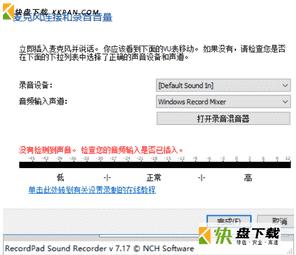RecordPad免费版下载 v9.03