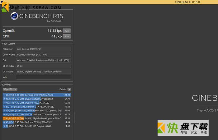 Cinebench R15免费版下载 v15 官网最新排名