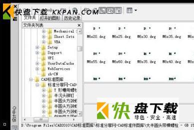 cad标准件图库下载 dwg版 v1.0