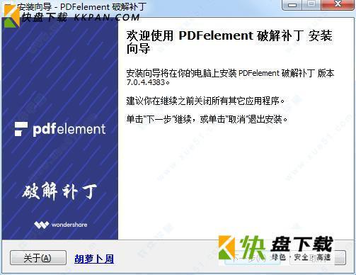 万兴PDF专家下载