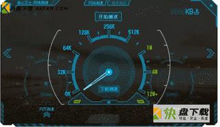 金山卫士网络测速器下载