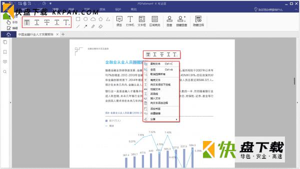 万兴pdf专家最新版下载 v7.4