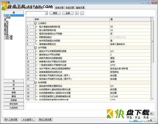 鲁班钢筋软件2020官方下载 v30.0.032位/64位