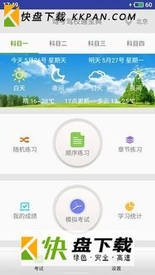 驾校通最新版 v7.6.1下载