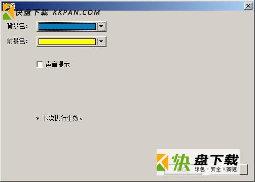 微润简易比赛计分官方下载 v2.0619