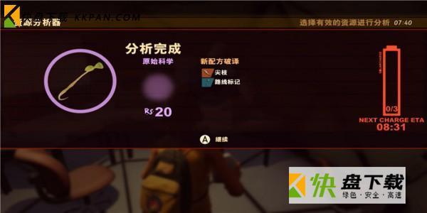 Grounded游侠LMAO汉化补丁下载 v 10.21