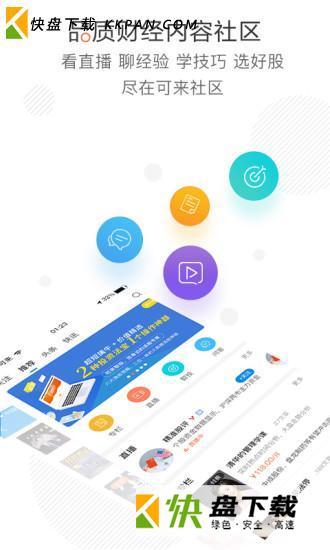 可来股票app  v4.7.2下载 官网最新版