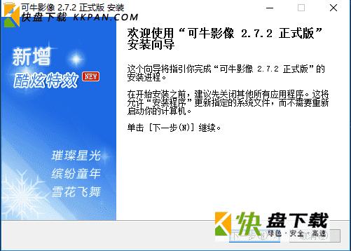 可牛影像官方免费下载 v2.7