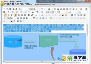 软文编辑器绿色版下载 v2.6