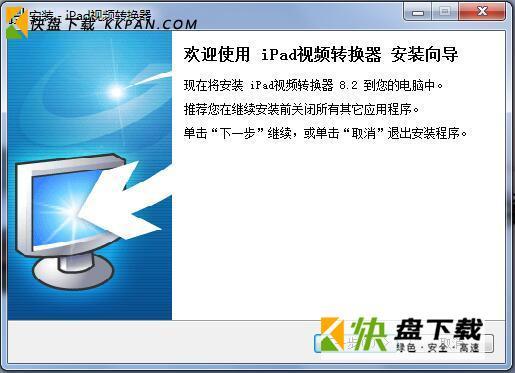 易杰iPad视频转换器免费版下载 v8.2