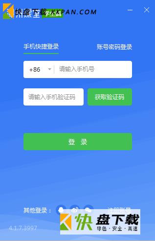 潭州课堂免费版下载 v4.3