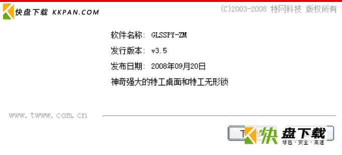 超级特工U盘加密大师绿色版下载 v12.6