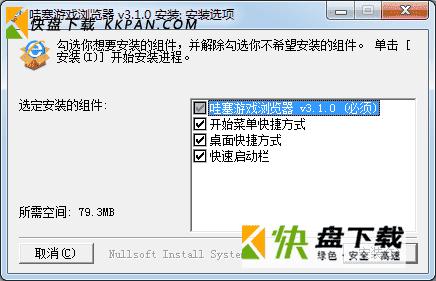 哇塞浏览器pc版下载 v3.1 官网免费