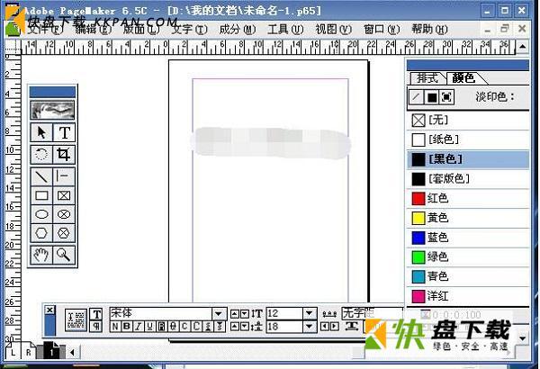 pagemaker排版软件中文版下载 v7.1