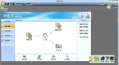 小管家仓库管理最新版下载 v8.1