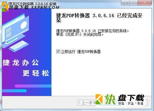 捷龙PDF转换器下载