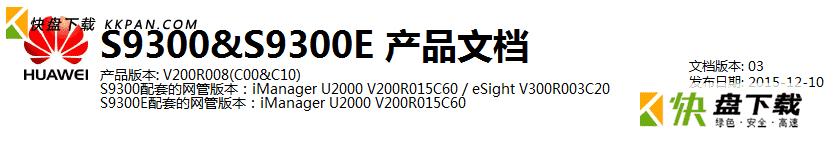 华为9306交换机查看查看光模块信息和收发光信息