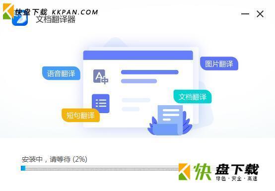 文档翻译器下载