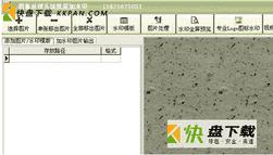 可以批量加水印软件中文版下载 v22