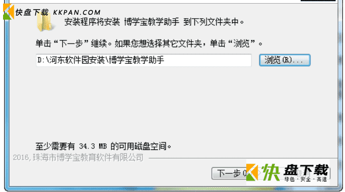 博学宝教学助手免费版下载 v4.93