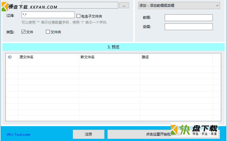 批量改名软件最新版下载 v1.8