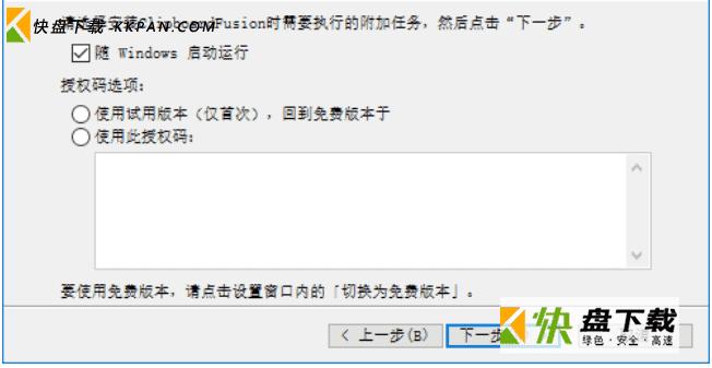 ClipboardFusion下载