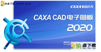 CAXA电子图板2020下载