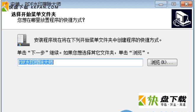 PDF水印擦除大师