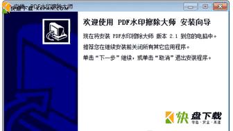 PDF水印擦除大师免费版下载 v2.1