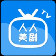 人人美剧TV安卓版下载 v2.0