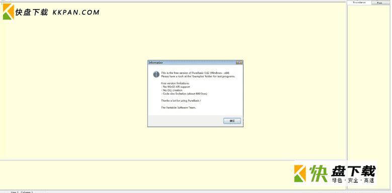 PureBasic免费版下载 v6.0 破解版