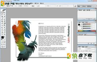 Photoshop CS8破解版下载 v8.0