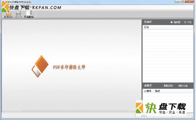 PDF水印擦除大师下载