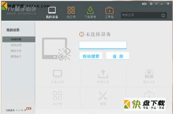TV盒子助手最新版下载 v3.3