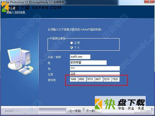 photoshop cs8.0中文版免费下载