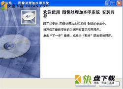 易达批量加水印系统下载