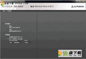 Autodesk 3dmax 2014下载