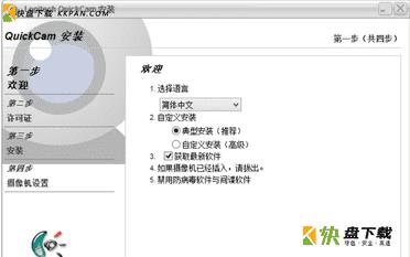 罗技摄像头驱动官网下载 v2.58