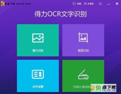 得力OCR文字识别软件下载
