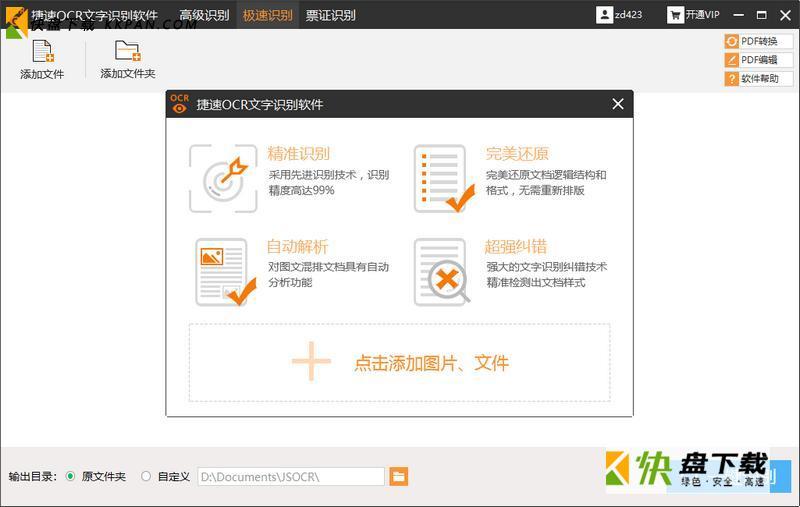 捷速ocr文字识别软件破解版下载 v7.5