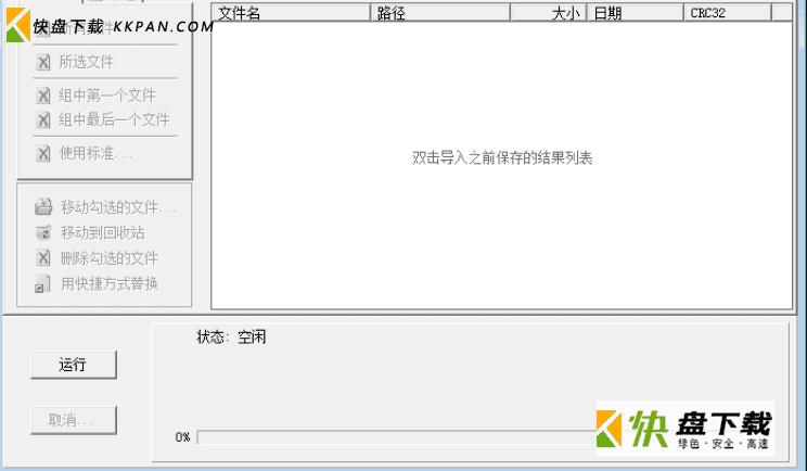DoubleKiller Pro中文版下载 v2.1