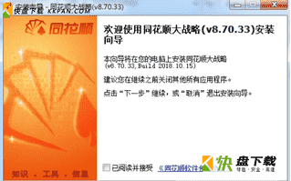 同花顺大战略破解版 v8.7