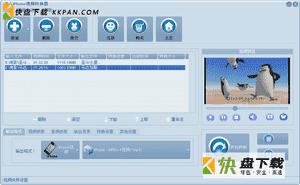 凡人iPhone视频转换器官方版下载v13.5.0.0