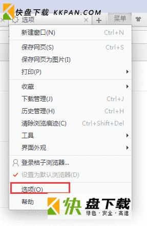 桔子浏览器app下载