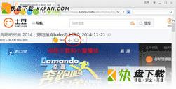 桔子浏览器中文版下载 v1.62