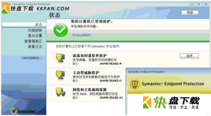 Symantec Endpoint Protection下载