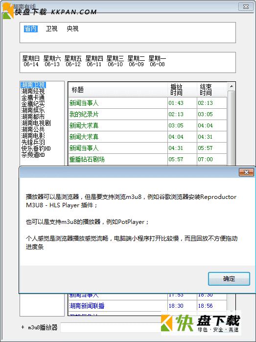 湖南有线(湖南卫视在线)电脑免费版下载 v1.0